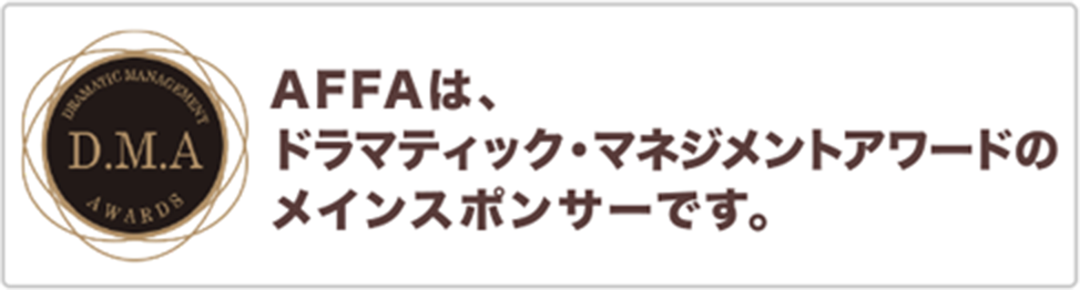 AFFAは、ドラマティック・マネジメントアワードのメインスポンサーです