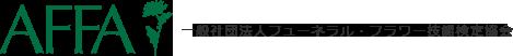 AFFA一般社団法人フューネラル・フラワー技能検定協会