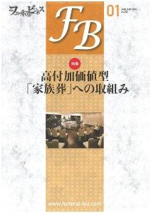 月刊フューネラル1月号